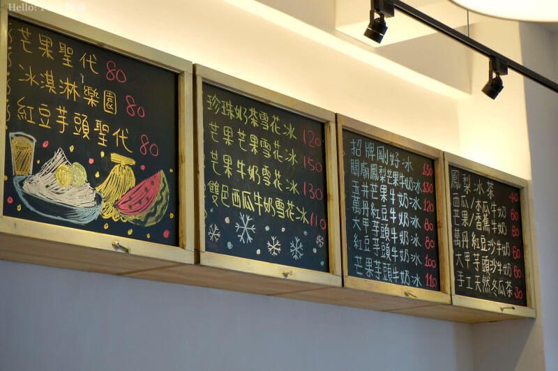 剛好冰果室,台中北屯冰品店-8