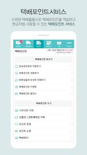 택배파인더 - 로지아이,택배배송조회,택배포인트,택배예약 screenshot 03