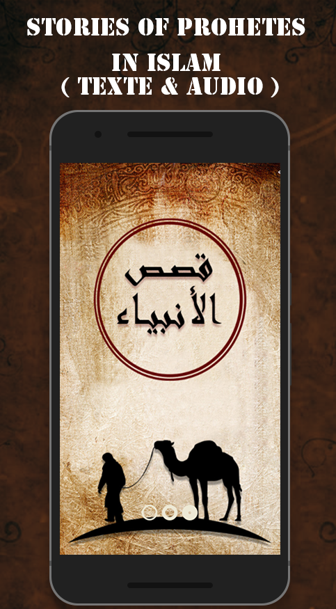 Stories of Prophets in Islam Android 1