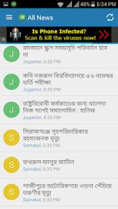Bangladesh Online News App screenshot 1