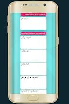 زخرفة الكتابة العربية 2017 - screenshot thumbnail 03