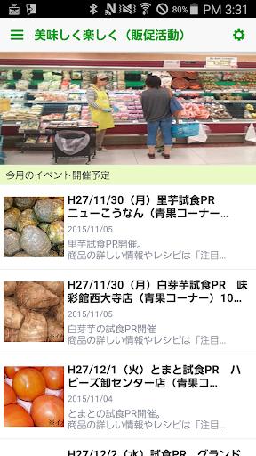 株 田口青果 販売促進課
