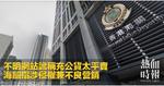 不明網站訛稱充公貨太平賣 海關指涉侵權兼不良營銷