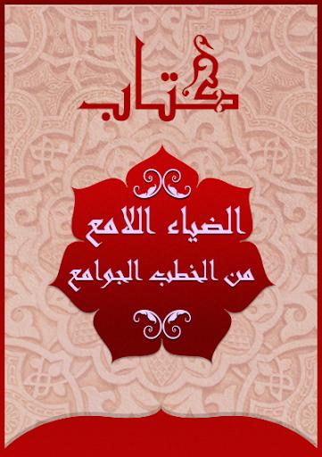 خطب الشيخ ابن عثيمين