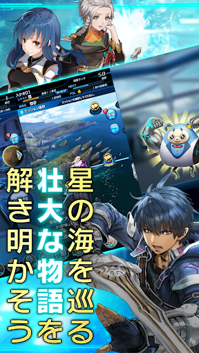 STAR OCEAN -anamnesis- 1.11.3 screenshots 4