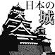 日本の城 無料アプリ〜旅行×観光×お城巡り×世界遺産×国宝×歴女×絶景×戦国武将〜
