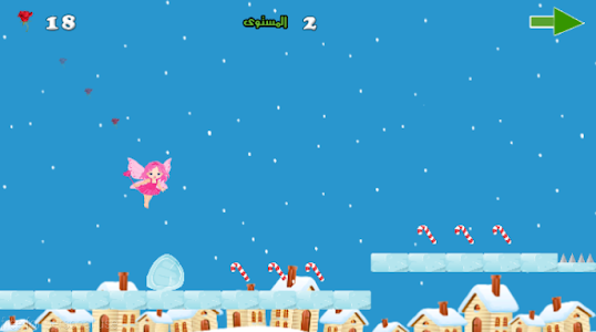 لعبة مغامرات دانية الأميرة screenshot 4