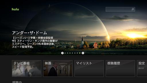 Hulu screenshot 1