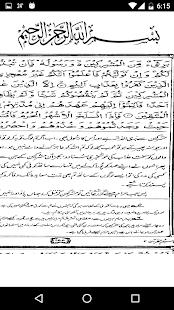 Tafseer - Tafheem ul Qaran (Surah Al Taubah) - náhled