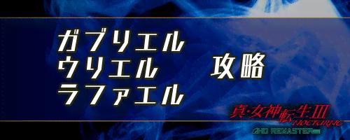 女神転生3_大天使