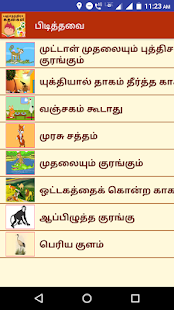 Download free Panchatantra Stories in Tamil for PC on Windows and Mac apk screenshot 8