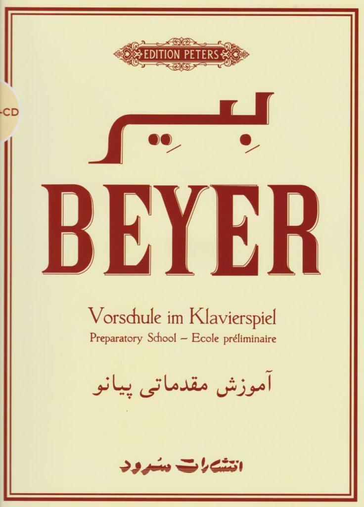 کتاب مقدماتی پیانو فردیناند بیر (BEYER) انتشارات سرود