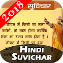 Hindi Suvichar Images icon