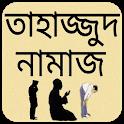 তাহাজ্জুদ নামাজ icon