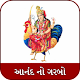 Aanand No Garbo - Maa Bahuchar Bhakti Download on Windows