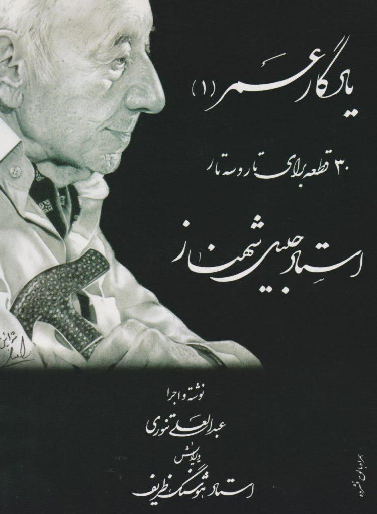 کتاب یادگار عمر جلد ۱ سی قطعه برای تار و سهتار جلیل شهناز
