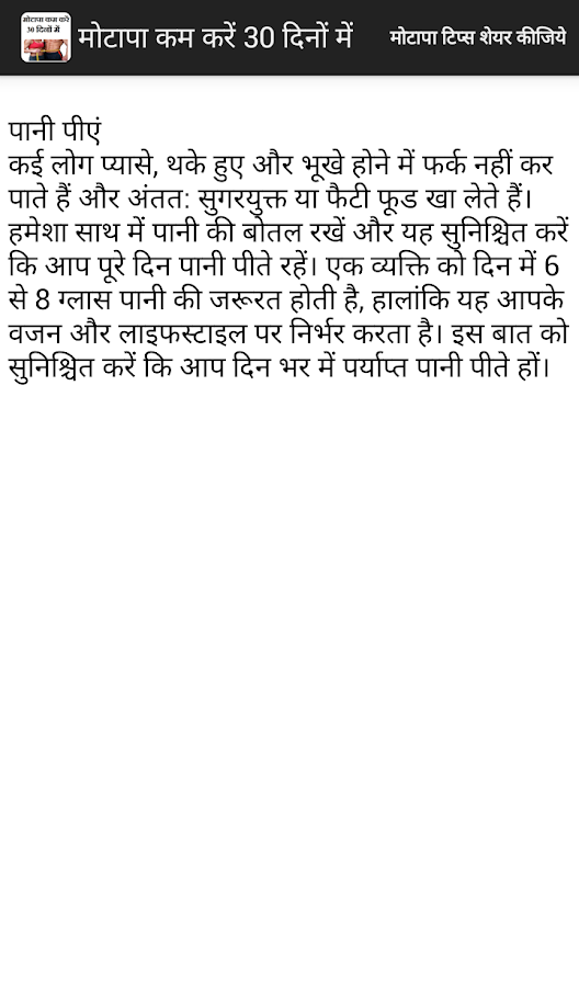 Weight loss tips in hindi android apps on google play weight loss tips in hindi screenshot ccuart Images