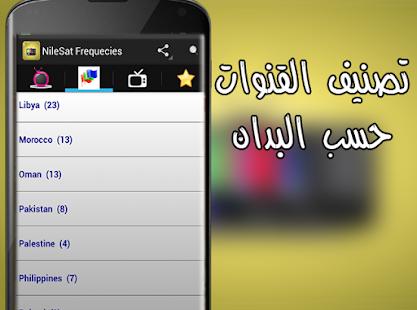 App تردد كل قنوات النايل سات APK for Windows Phone