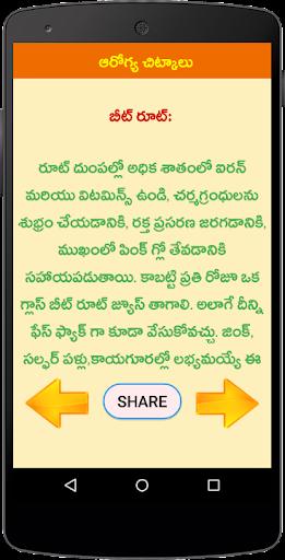Health Tips Telugu Chitkalu 1.11 screenshots 2