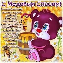 С Медовым Спасом! - открытки Download on Windows