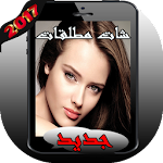شات مطلقات icon