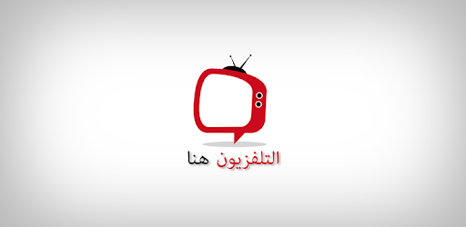 Arab TV Live for PC