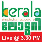 Kerala Lottery Result on Time