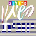 פרולוג | שיחון יווני-עברי icon
