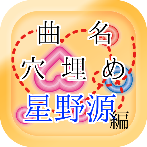 曲名穴埋めクイズ・星野源編 ~タイトルが学べる無料アプリ~ 娛樂 LOGO-玩APPs