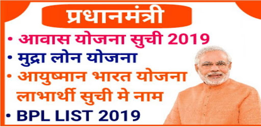 Pradhan Mantri Awas Yojana+BPL LIST 2019-20 2 652 121