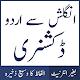 English to Urdu Dictionary apk