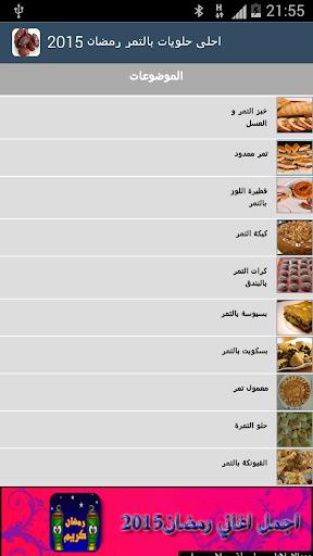 احلى حلويات ب-التمر رمضان 2015