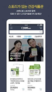CJ온마트 screenshot 3