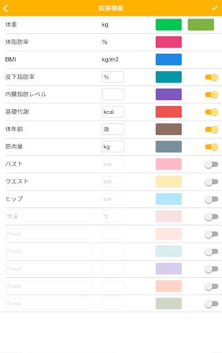 シンプル体重管理 screenshot 16