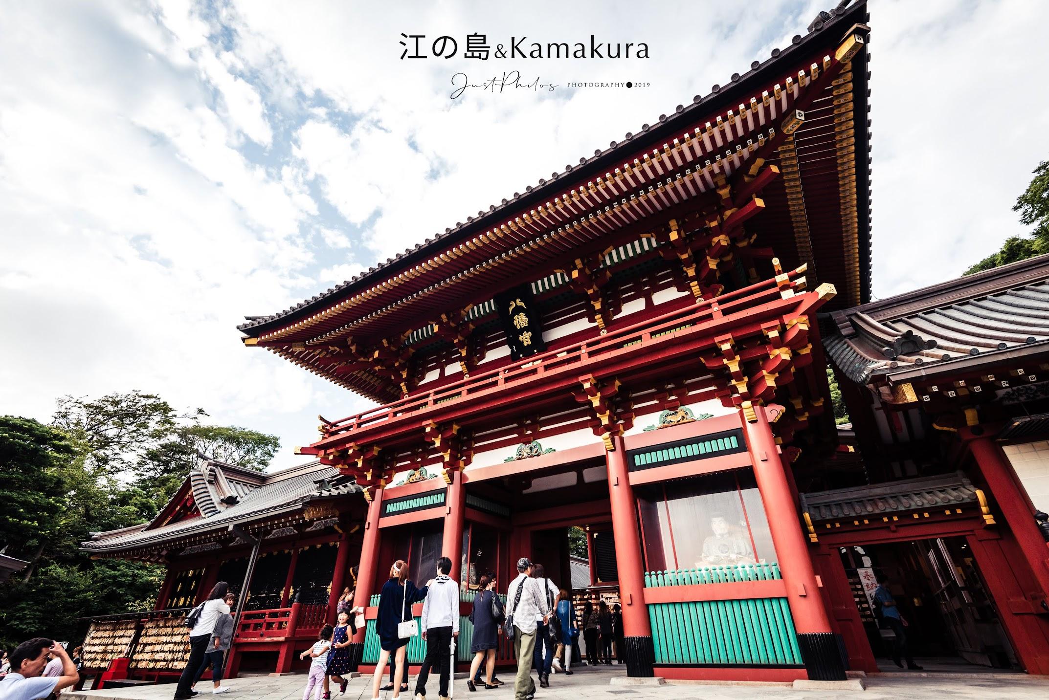 鶴岡八幡宮是鎌倉站最有名的景點也是日本三大八幡宮之一。
