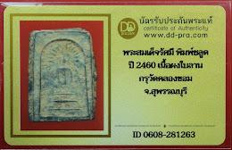 เปิดวัดใจ...พระสมเด็จรัศมี พิมพ์ชลูด ปี2460 เนื้อผงใบลาน กรุวัดคลองขอม จ.สุพรรณบุรี พร้อมบัตรรับรอง