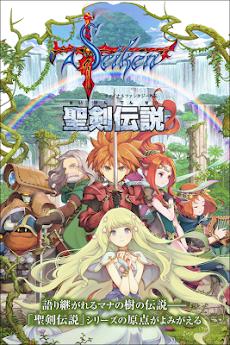 聖剣伝説 -ファイナルファンタジー外伝-のおすすめ画像1