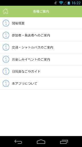 u7b2c117u56deu65e5u672cu8033u9f3bu54bdu5589u79d1u5b66u4f1au901au5e38u7dcfu4f1au30fbu5b66u8853u8b1bu6f14u4f1a 1.0 Windows u7528 2