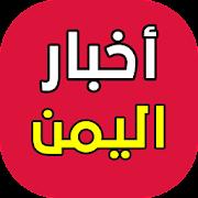 آخر أخبار اليمن