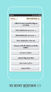 সিভিল ইঞ্জিনিয়ারিং বেসিক~ Civil engineering basic for PC-Windows 7,8,10 and Mac apk screenshot 10