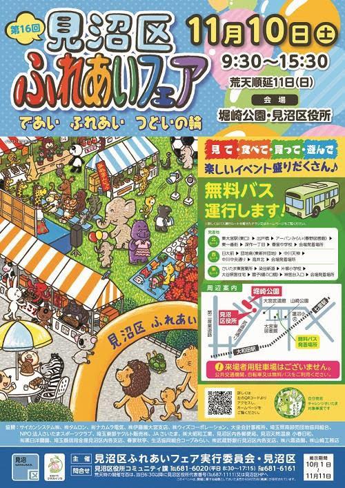 http://www.city.saitama.jp/004/001/002/005/minuma/p060523.html