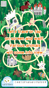 Touch & Move! European animals- screenshot thumbnail