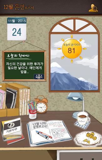 12월 운명 보고서 - 2015년 운세 사주 택일