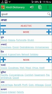 Hindi Dictionary (Offline) Screenshot