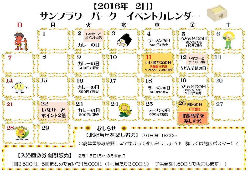 2月のイベントカレンダー