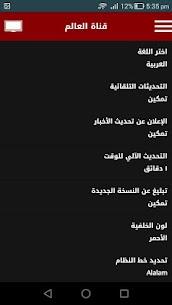 قناة العالم الاخبارية 3