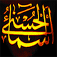 Asma ul Husna - Names of Allah Android apk