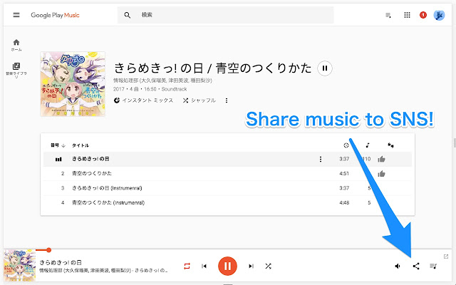#NowPlaying for Google Play Music
