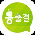 통통통 출결키패드-출결관리/출결알림/학원관리/통출결