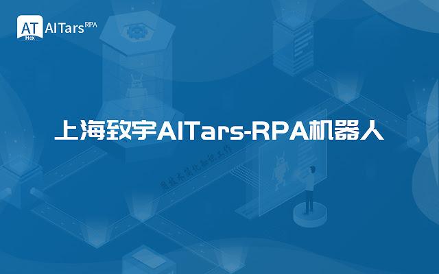 AiTars Web Automation